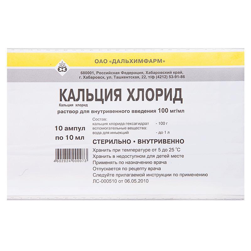 Хлористый кальций: уколы при простуде, подробные показания к применению