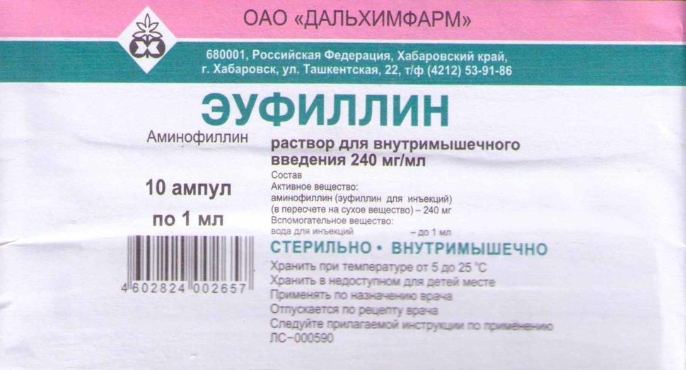 Ценный эуфиллин для внутримышечного введения издевка