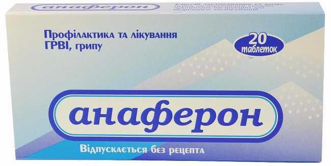 """Таблетки """"Анаферон"""" для взрослых"""