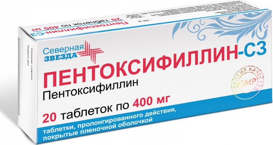 лекарство пентоксифиллин