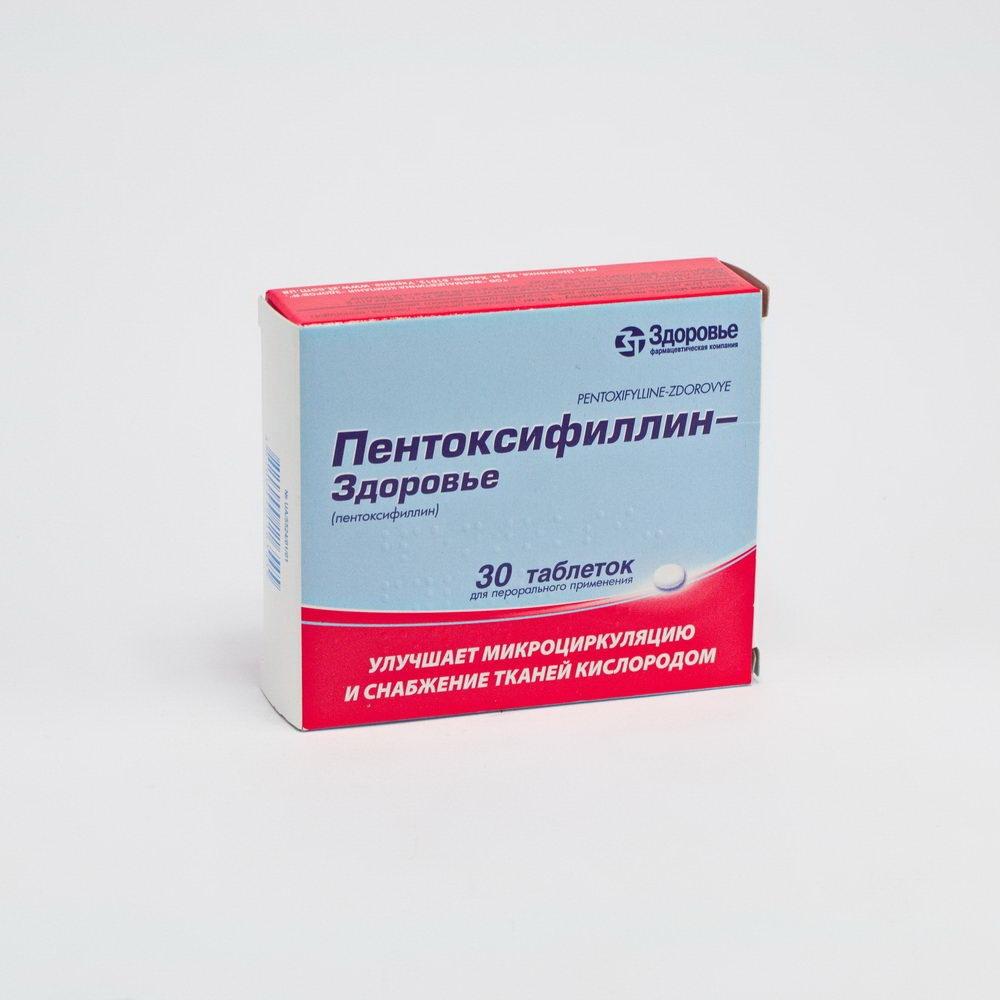 пентоксифиллин инструкция 100 мг инструкция по применению