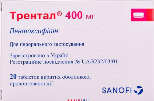 пентоксифиллин инструкция по применению таблетки отзывы