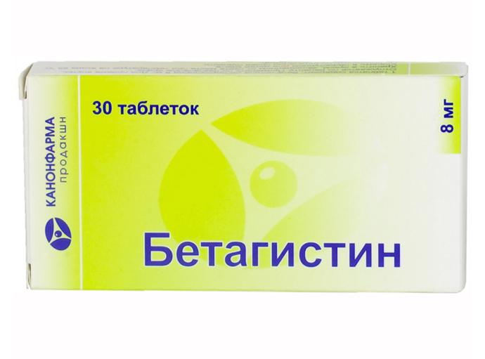 """Таблетки """"Бетагистин"""": отзывы"""
