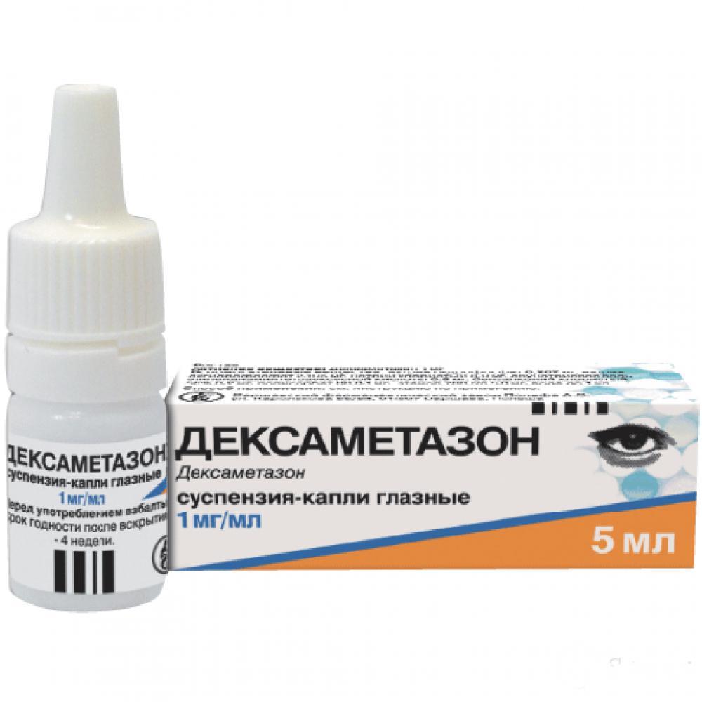отзывы о дексаметазоне
