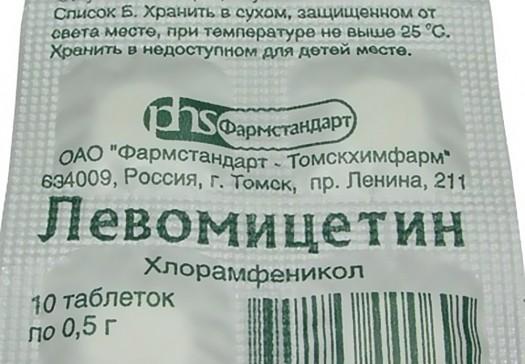Левомицетин таблетки назначение