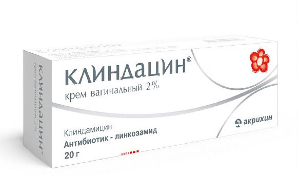 клиндацин крем картинка посвящён советскому