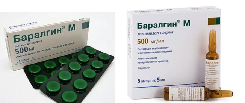 Баралгин - инструкция, применение